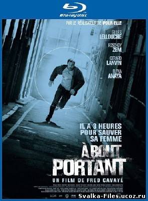 В упор / Point Blank / A bout portant  (2010/HDRip/1400/700)