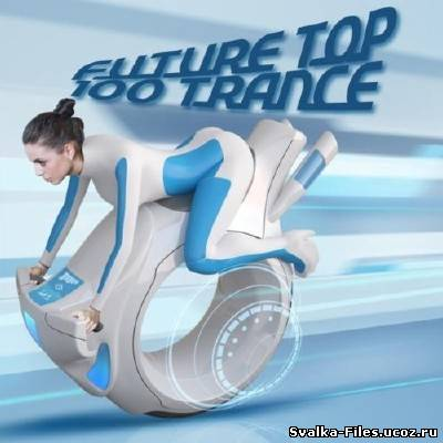 VA-Future Top 100 Trance (сентябрь 2011) MP3
