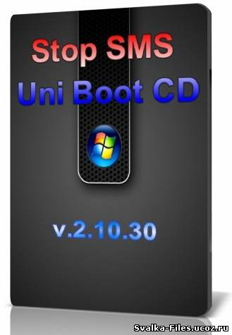 Stop SMS Uni Boot v.2.10.30 Rus/ Eng (2012)