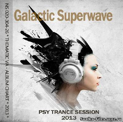 VA - Galactic Superwave (2013)