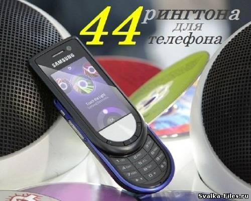 рингтоны  на телефон с матами